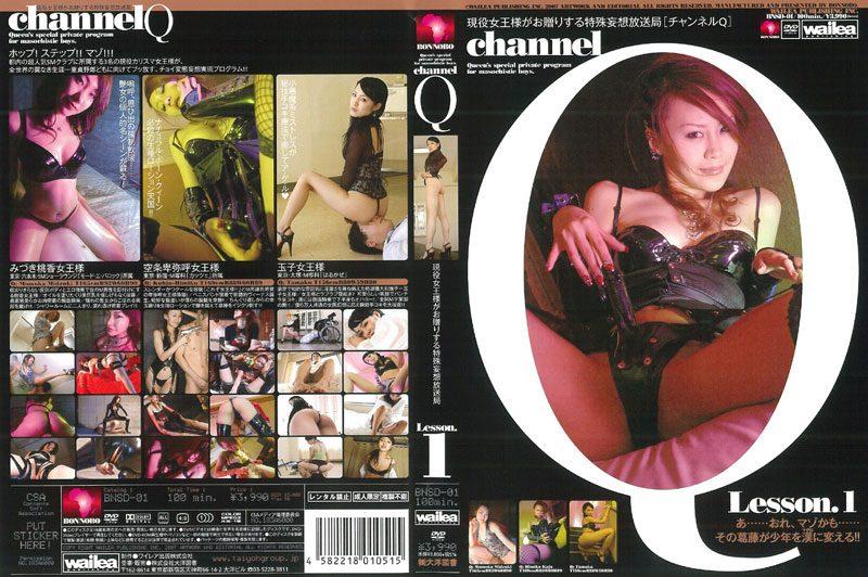 [BNSD-01] channel Q 現役女王様がお贈りする特殊妄想放送局 Lesson.1 972 MB