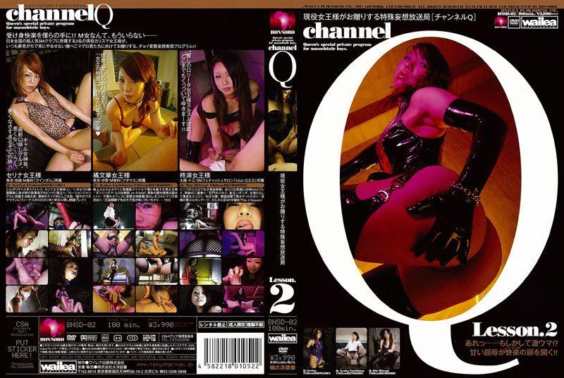 [BNSD-02] channel Q 現役女王様がお贈りする特殊妄想放送局 Lesson.2 1.31 GB
