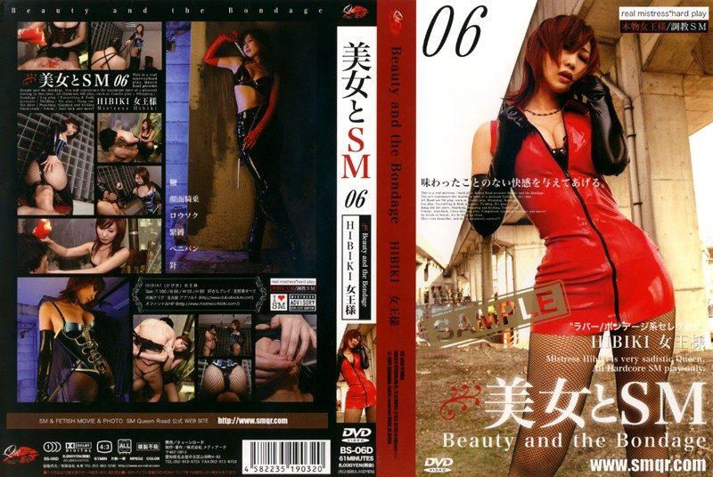 [BS-06D] 美女とSM 06 HIBIKI 女王様 591 MB