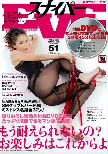 [EVE-51] SNIPER EVE DVD VOL.51 2.06 GB
