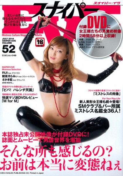 [EVE-52] SNIPER EVE DVD VOL.52 2.21 GB