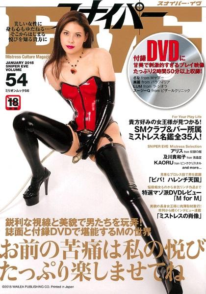 [EVE-54] SNIPER EVE DVD VOL.54 2.11 GB