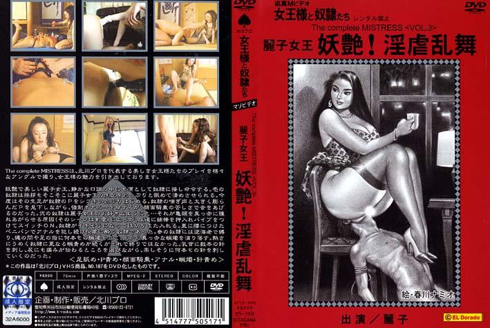 [KITD-050] KITAGAWA Bewitching Queen Reiko 898 MB