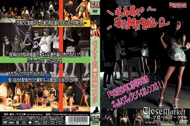 [KKCM-101] ギャル8人の爆笑M男コロガシ Close Market 938 MB