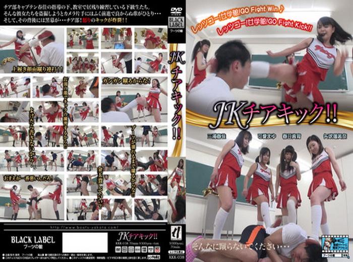[KKK-038] JKチアキック ブーツ ジェイド 三浦春佳 お姉さん ブーツの館 1.28 GB