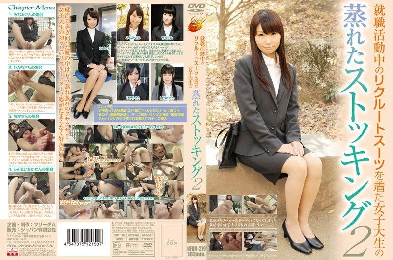 [NFDM-279] 就職活動中のリクルートスーツを着た女子大生の蒸れたストッキング 2 986 MB