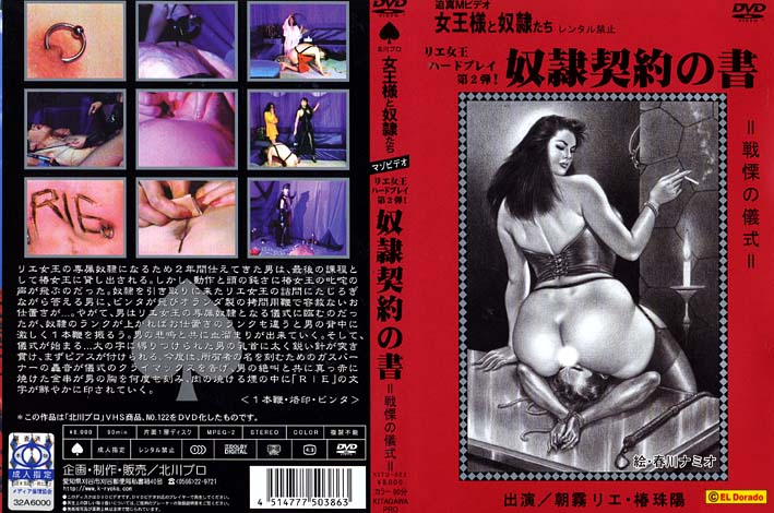 [NO-122] KITAGAWA PRO Queen Rie's Second Hard Game! 1.07 GB