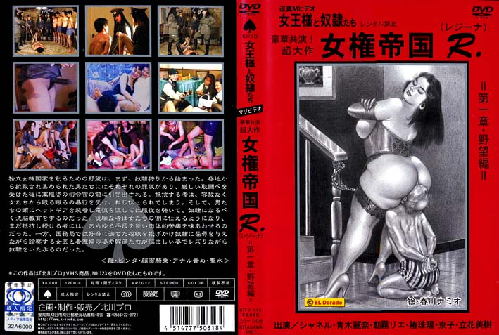 [NO-123] KITAGAWA PRO Oscar of the Empire The First Chapter 1.43 GB
