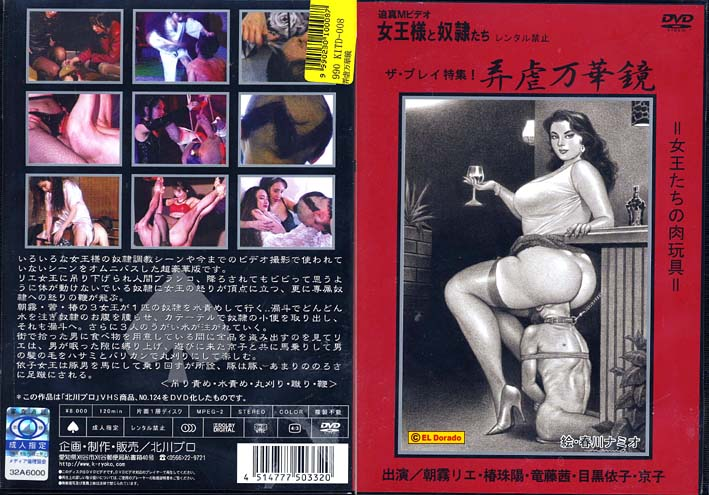 [NO-124] KITAGAWA PRO The Play Feature! A Taste Kaleidoscope Queen's Flesh To 1.43 GB