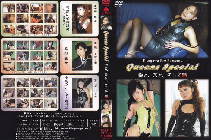[QS-013] KITAGAWA PRO Queens Special Ecstasy, Suffering 2.65 GB