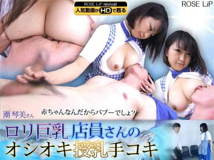 [Roselip_Fetish-0314] ロリ巨乳店員さんのオシオキ授乳手コキ 520 MB (HD)