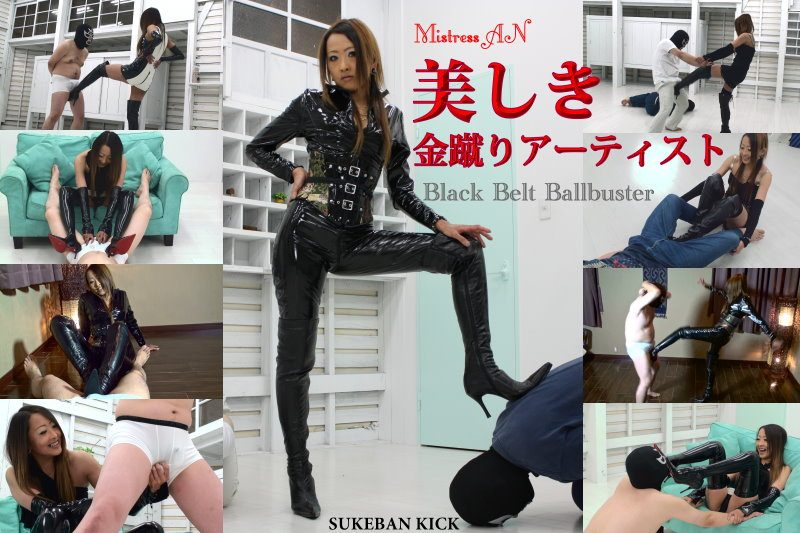 [SKDL-07] Mistress Ann Black Belt Ballbuster 729 MB (HD)