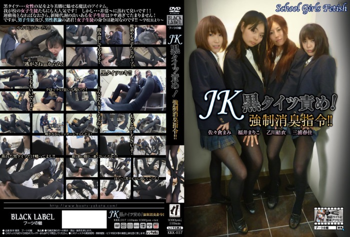 [KKK-037] JK Black Tights Blame! Force Deodorant Directive! 1.40 GB