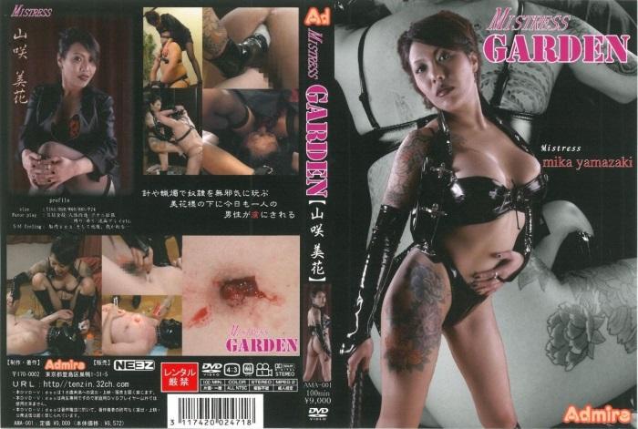 [AMA-001] MISTRESS GARDEN 山咲美花 1.78 GB