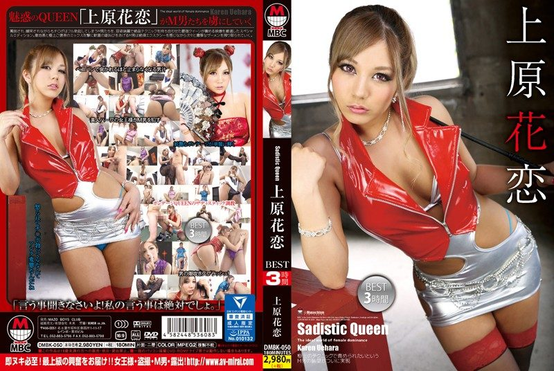 [DMBK-050] Sadistic Queen 上原花恋 BEST 3時間 1.39 GB