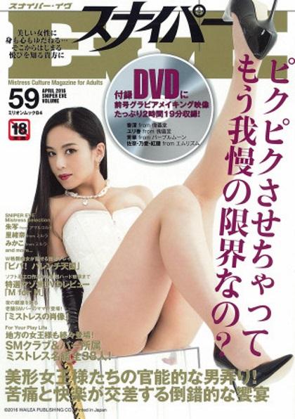 [EVE-59] SNIPER EVE DVD Vol.59 1.63 GB