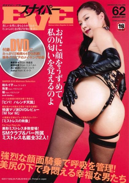 [EVE-62] SNIPER EVE DVD Vol.62 1.93 GB