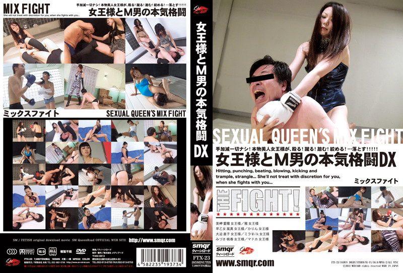[FTX-23] 女王様とM男の本気格闘 DX 2.33 GB