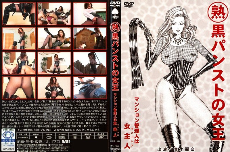 [INBD-003] (熟)黒パンストの女王 691 MB