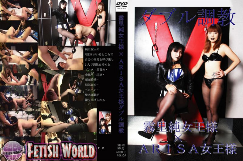 [MK-01] MISTRESS JUN'S FEMDOM STORE – Queen Jun and Queen Arisa W Training 637 MB