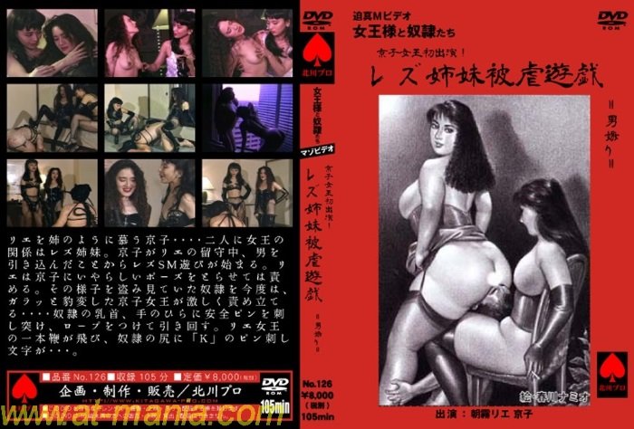 [NO-126] KITAGAWA PRO Lesbian Sister Abusing Game Man Fool 1.30 GB