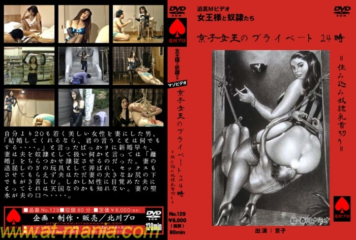 [NO-129] KITAGAWA PRO Kyoko's Queen's Private 24 Hours Living Slave Slender 1.05 GB