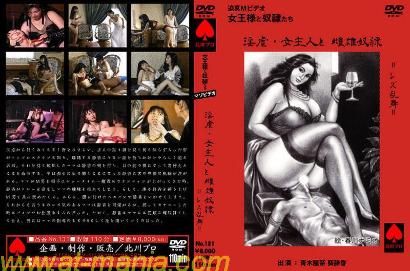 [NO-131] KITAGAWA PRO Horny Slut And Female Slave 1.16 GB