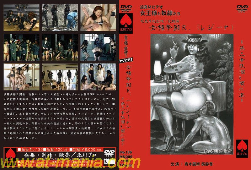 [NO-136] KITAGAWA PRO Women's Rights Empire R (Regina) Chapter 3 Super Lux 1.44 GB