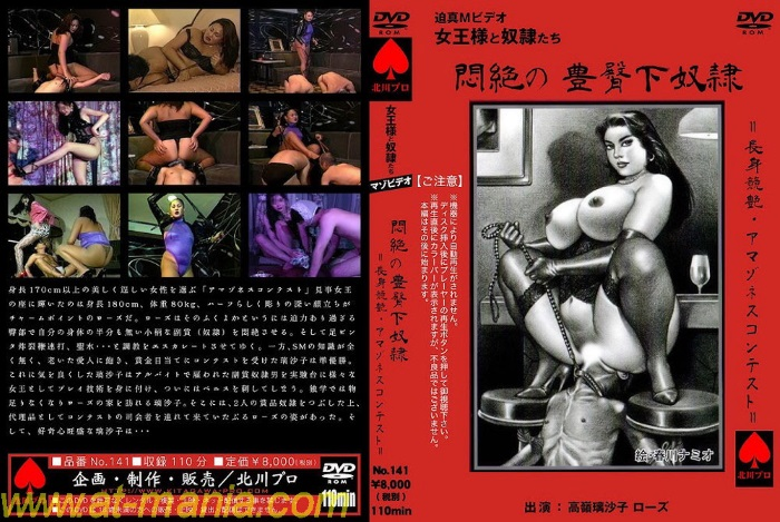 [NO-141] KITAGAWA PRO Abortion's Hilarious Slave Slender Tall Competition 1.38 GB