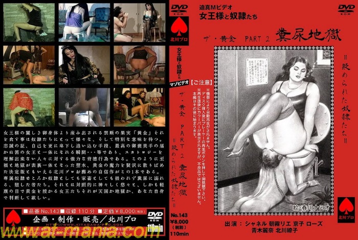 [NO-143] KITAGAWA PRO Conifer Hell Degraded Slaves 1.45 GB