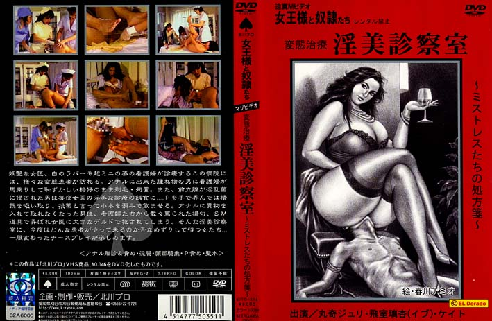 [NO-146] KITAGAWA PRO Consultation Room: Prescription of Mistresses 1.30 GB