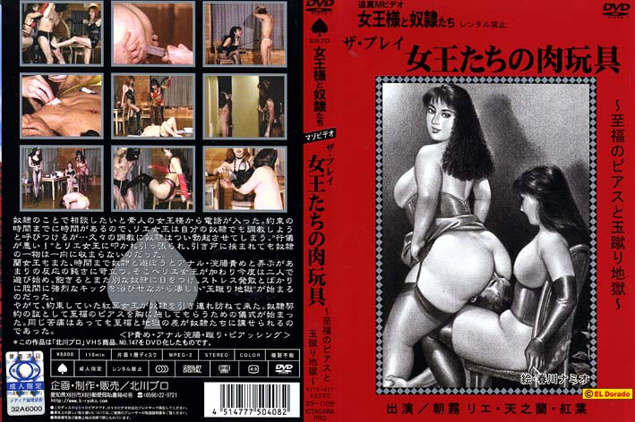 [NO-147] KITAGAWA PRO The Play Queen's Meat Toy Blissful Piercing And Ball Kill Hell 1.44 GB