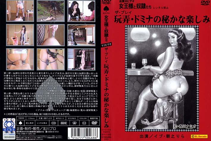 [NO-148] KITAGAWA PRO Play Secret Fun Of Domina 1.42 GB