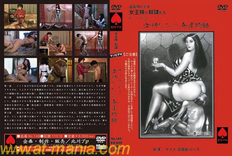 [NO-149] KITAGAWA PRO The Play Goddess's Abusive Word 1.44 GB