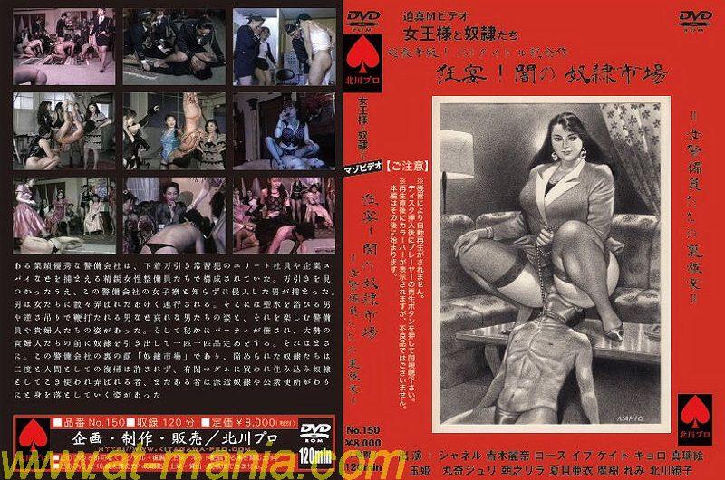 [NO-150] KITAGAWA PRO 狂宴!闇の奴隷市場 女警備員たちの裏稼業 縛り 恵比寿マスカッツ 顔面騎乗ボンテージ SOE 女王様 Queen 1.45 GB
