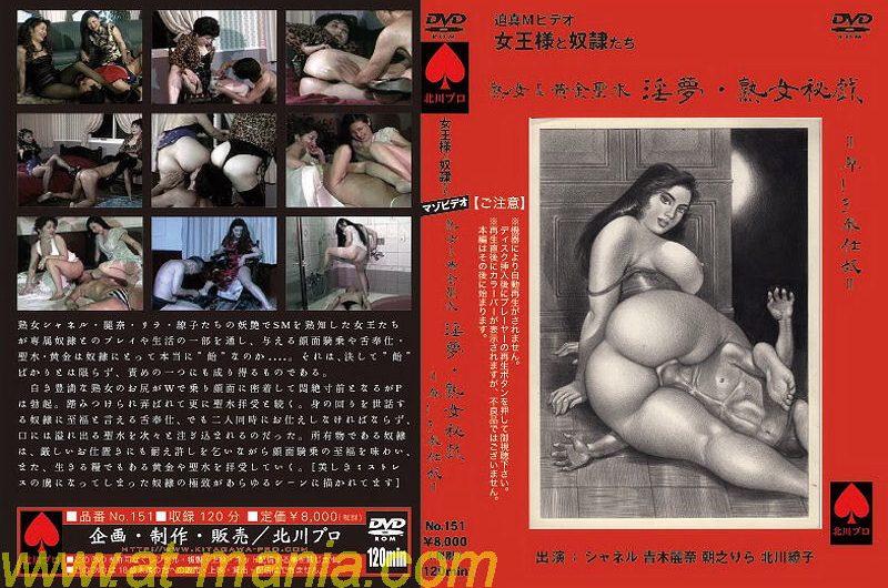 [NO-151] KITAGAWA PRO 非情な顔踏みでパンストの足裏は血で染まり更に残飯処理させるメイド様 足裏(フェチ) Made-Based クラッシュ(フェチ) フェチ 1.45 GB