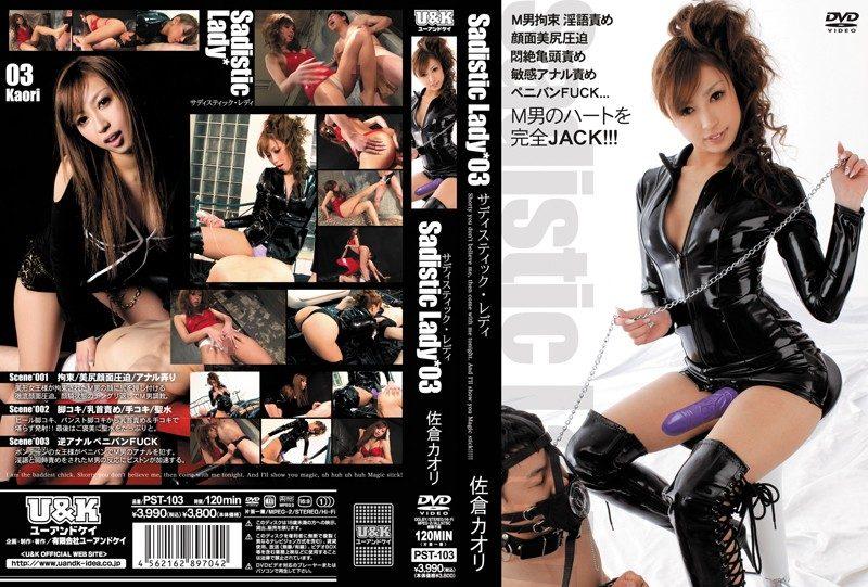 [PST-103] Sadistic Lady 03 佐倉カオリ 1.34 GB