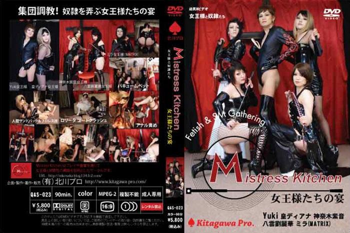 [QS-023] KITAGAWA PRO Mistress Kitchen 1.14 GB