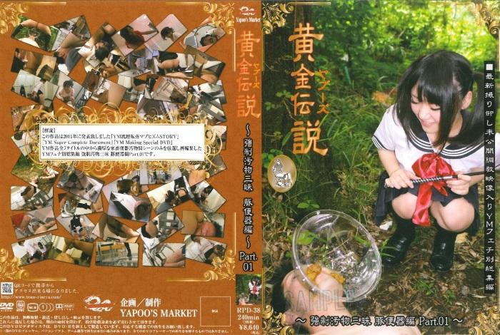 [RPD-38] ■買取不可商品■ヤプーズ黄金伝説 ~ 強制汚物三昧 … チーム凛龍 2.18 GB