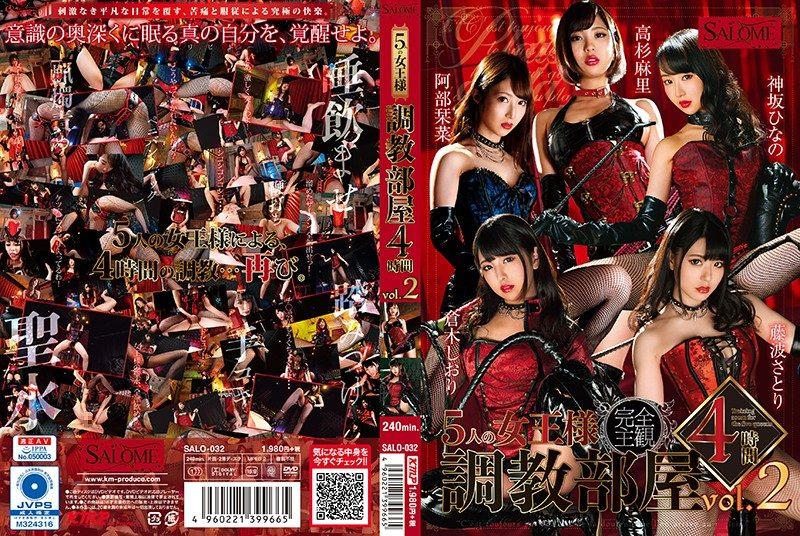 [SALO-032] 5人の女王様 調教部屋 4時間 vol.2 1.91 GB (HD)