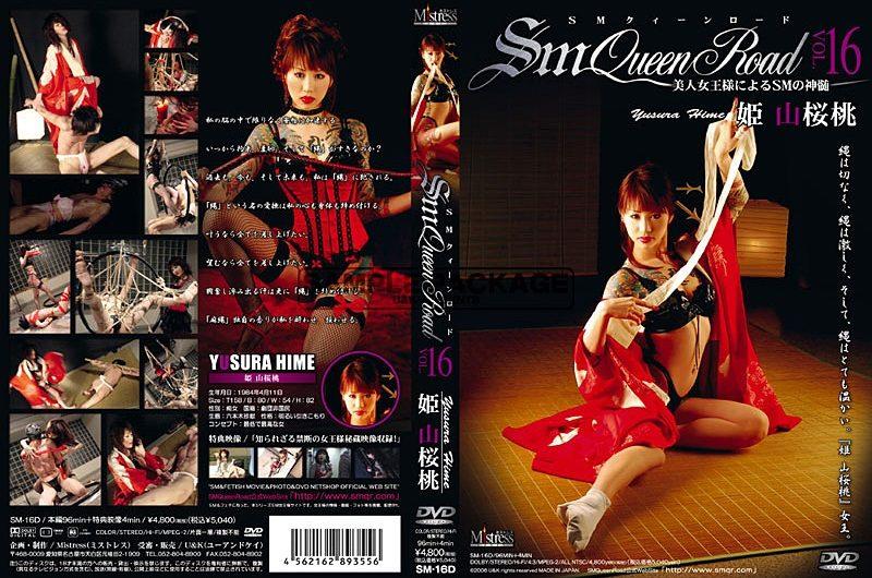 [SM-16D] SM Queen Road 16 姫山桜桃女王様 96分 その他女王・SM U&K 1.60 GB