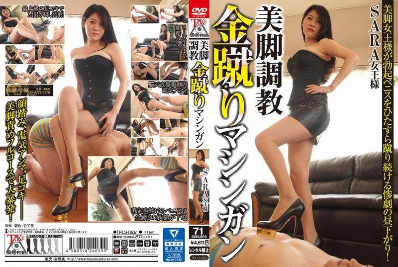 [TPLS-022] 美脚調教金蹴りマシンガン SARA女王様 1.25 GB