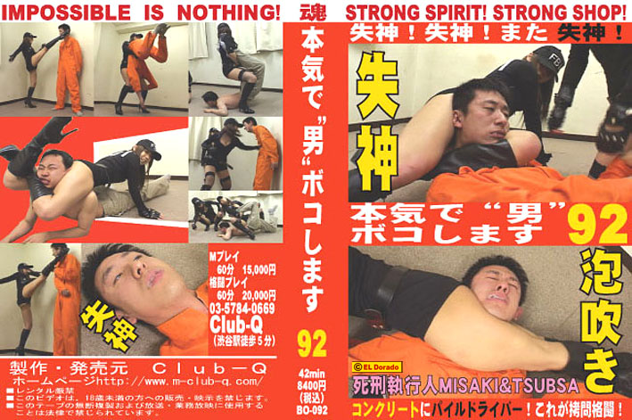 [BO-092] Domination Fight 513 MB