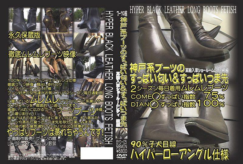 [BYD-05] 神戸系ブーツのすっぱい匂い&すっぱいつま先 938 MB