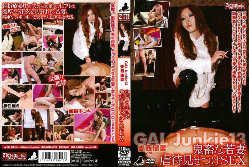 [GJCM-013] GAL Junkie 13 安西瑠菜 鬼畜な若妻虐待見せつけSEX 1.98 GB