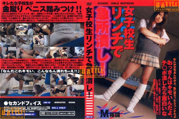 [JRK-01] School Girls Mistress 1019 MB