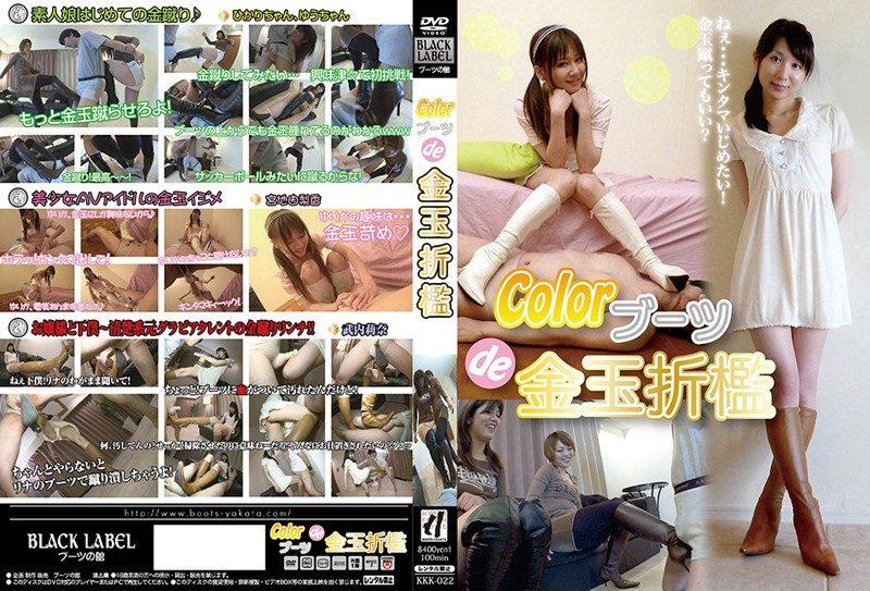 [KKK-022] Colorブーツ de 金玉折檻 1.47 GB