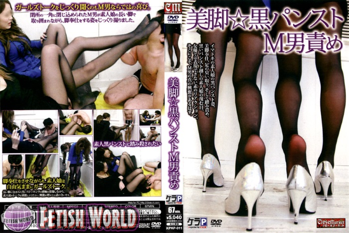 [KPKP-011] 美脚☆黒パンストM男責め Close Market 1.18 GB