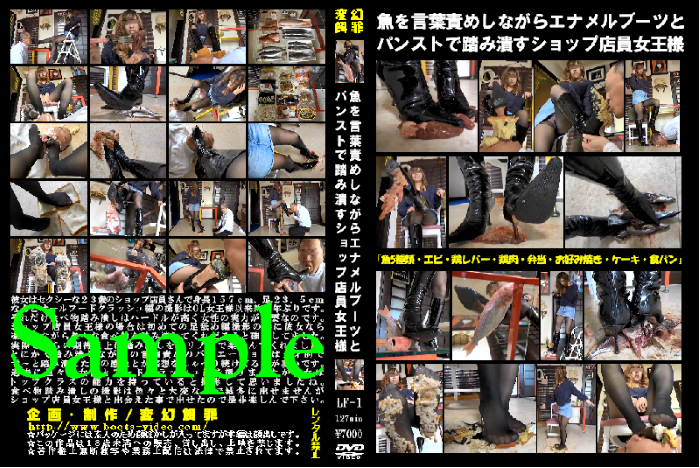 [LF-1] ブーツで食べ物を粉砕し、足で奴隷を食べる日本のゴージャスな女性 2.74 GB (HD)