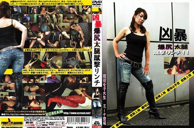 [MV-091] 凶暴爆尻太腿蹴撃リンチ 1.60 GB